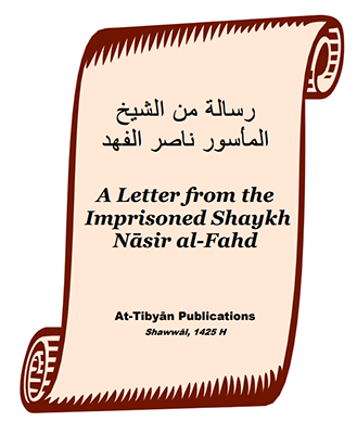 A Letter From the Imprisoned Shaykh Nasir
