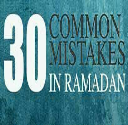 30 Common Mistakes in Ramadan